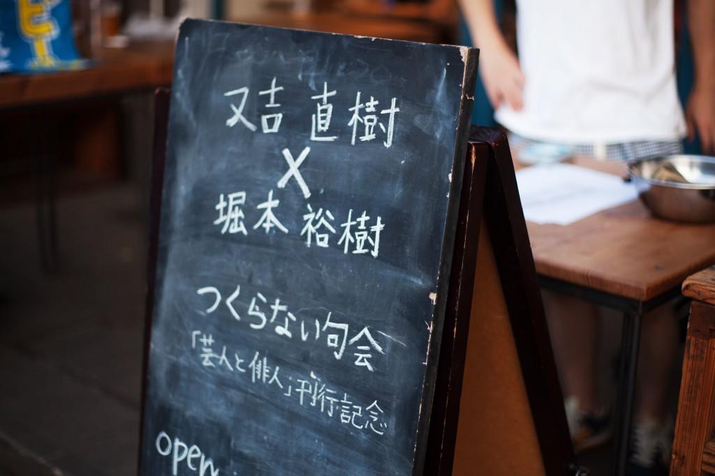 又吉直樹・堀本裕樹「つくらない句会」イベントレポート!!