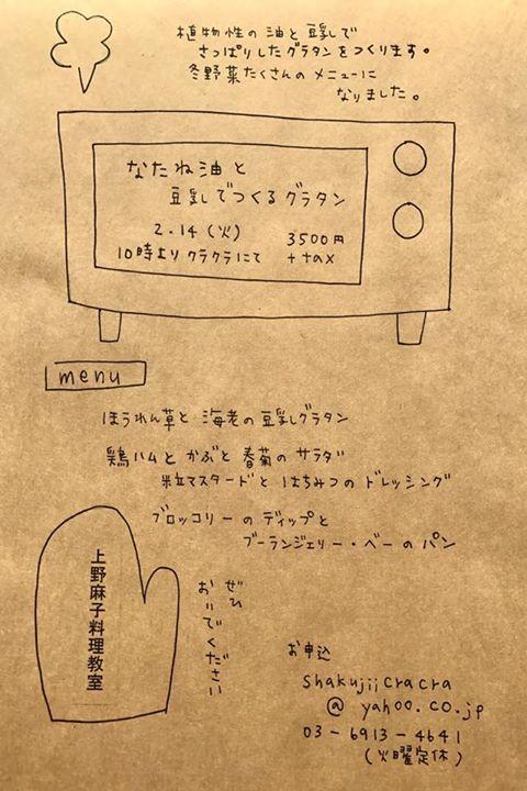 クラクラの上野麻子料理教室~その6